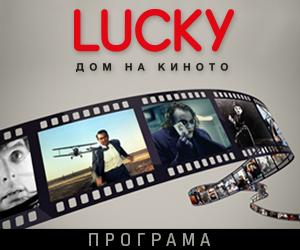 Lucky - Дом на киното