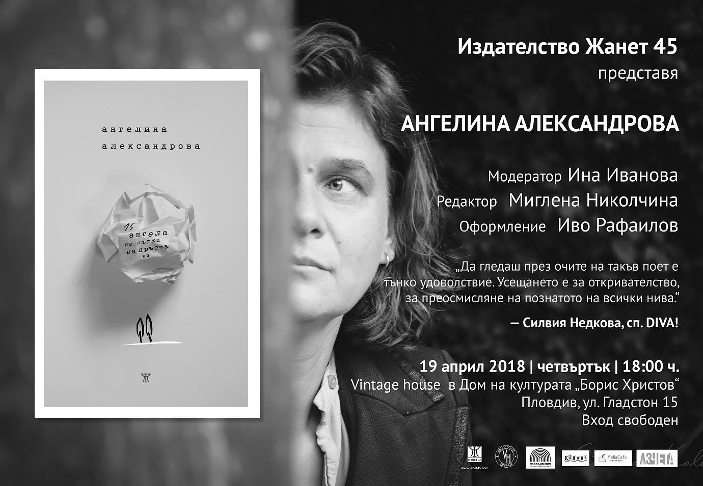 Angelina Aleksandrova Poster Plovdiv.p1.pdf.r72